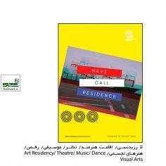 فراخوان رزیدنسی (اقامت هنری) مرکز Nave ایتالیا ۲۰۲۰