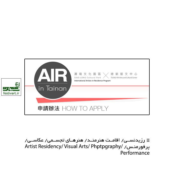 فراخوان رزیدنسی (اقامت هنری) air تایوان ۲۰۲۰