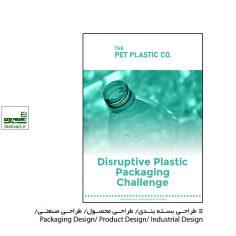 فراخوان رقابت ایده های طراحی در صنعت بسته بندی پلاستیک PET ۲۰۲۰