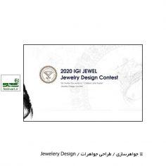 فراخوان رقابت بین المللی طراحی جواهراتIGI JEWEL ۲۰۲۰