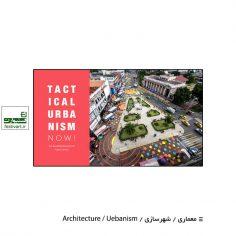 فراخوان رقابت بین المللی طراحی شهرنشینی Tactical ۲۰۲۰