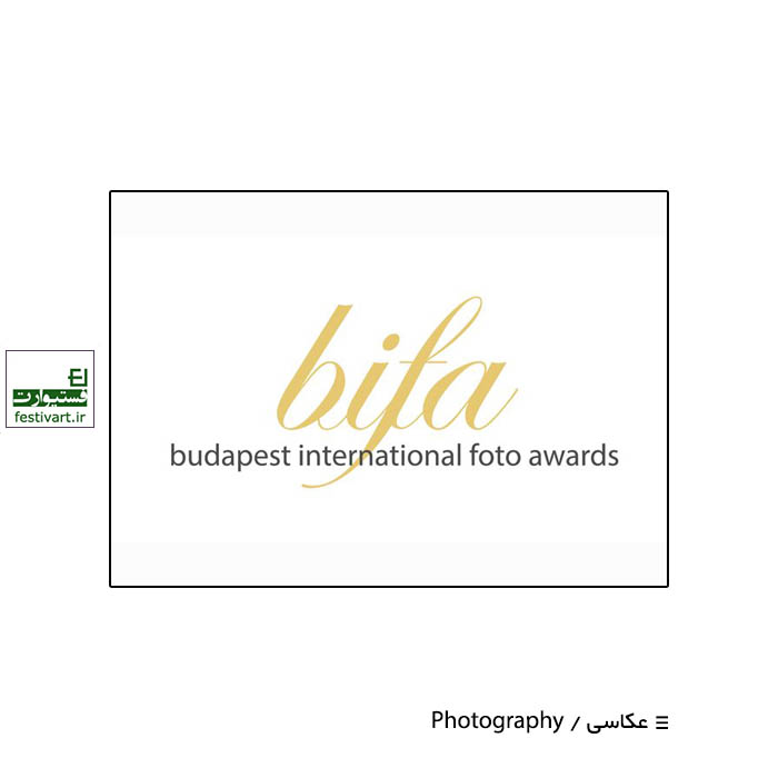 فراخوان رقابت بین المللی عکاسی بوداپست BIFA ۲۰۲۰