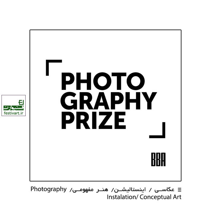 فراخوان رقابت بین المللی عکاسی BBA ۲۰۲۰