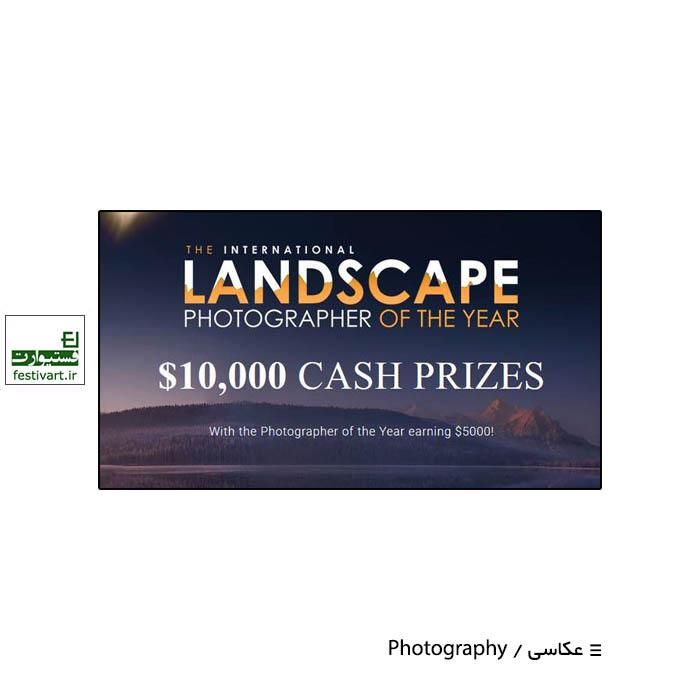 فراخوان رقابت بین المللی عکاس چشم انداز Landscape Photographer ۲۰۲۰