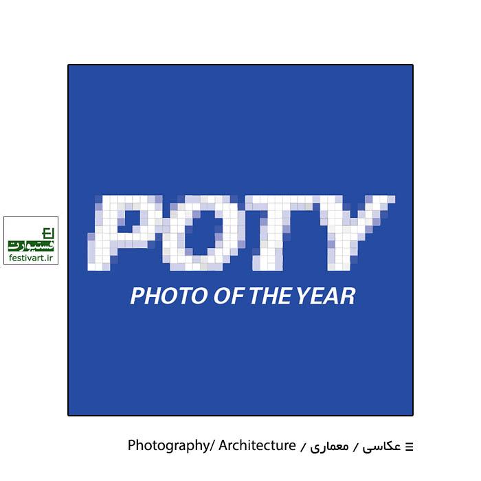 فراخوان رقابت بین المللی عکس معماری POTY ۲۰۲۰