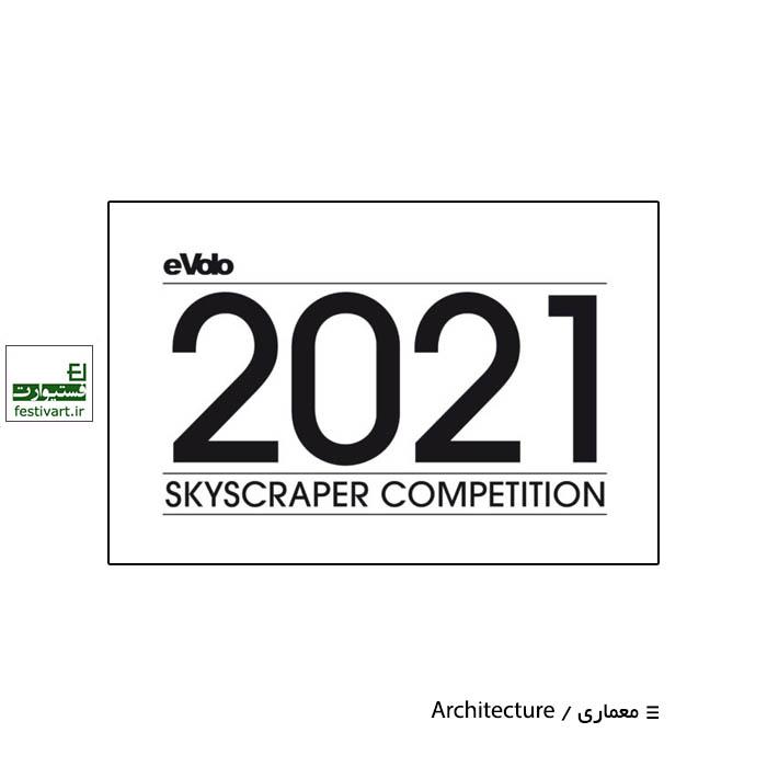 فراخوان رقابت بین المللی معماری آسمان خراشeVolo ۲۰۲۱