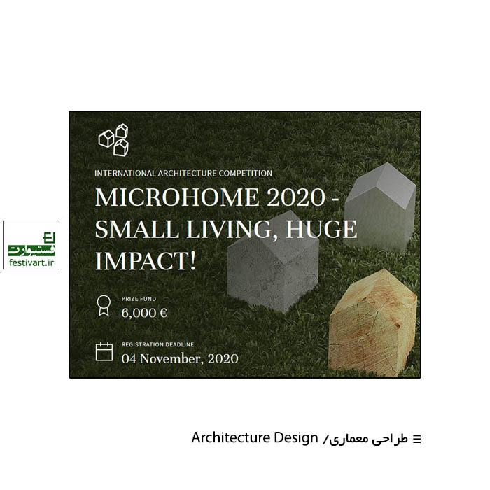 فراخوان رقابت بین المللی معماری MICROHOME ۲۰۲۰