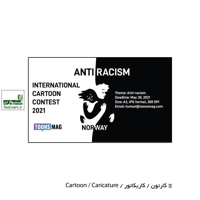 فراخوان رقابت بین المللی کارتون مبارزه با نژادپرستی نروژ ۲۰۲۱