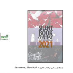 فراخوان رقابت تصویرسازی Silent Book ۲۰۲۱