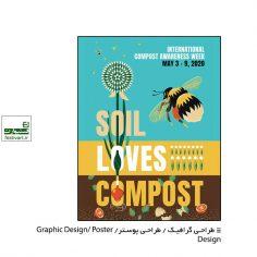 فراخوان رقابت طراحی پوستر هفته compost ۲۰۲۱