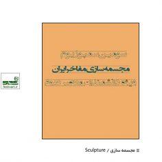 فراخوان سومین سمپوزیوم مجسمه سازی مفاخر ایران ویژه دانشمندان معاصر علوم