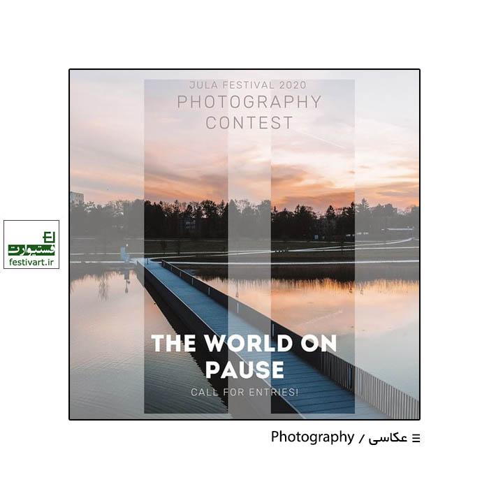فراخوان رقابت بین المللی عکاسی JULA ۲۰۲۰