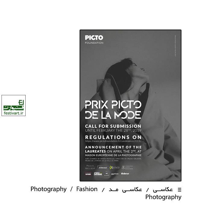 فراخوان مسابقه عکاسی مد و فشن Picto ۲۰۲۰