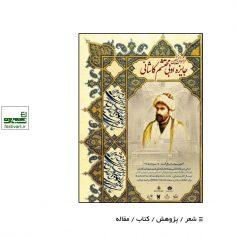 فراخوان نخستین جایزه ادبی محتشم کاشانی