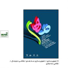 فراخوان نخستین جشنواره تصویرسازی سه بعدی مهر
