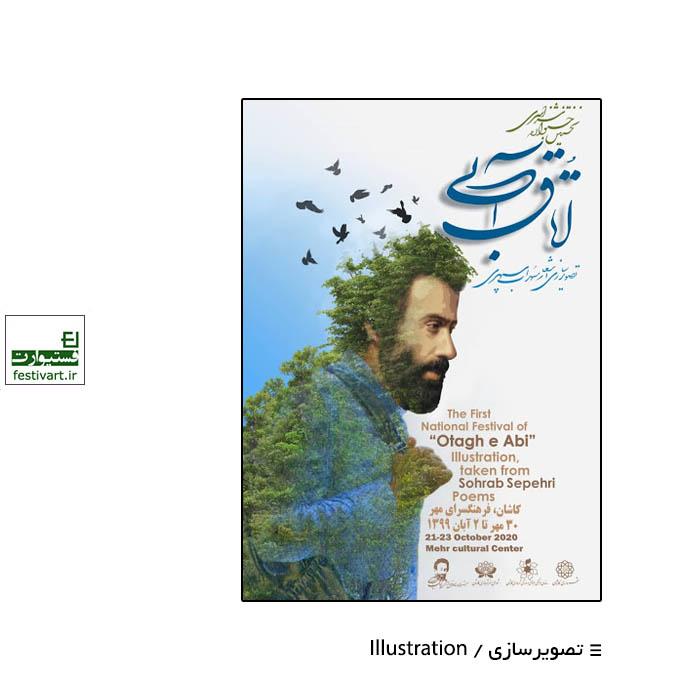 فراخوان نخستین جشنواره سراسری تصویر سازی اتاق آبی