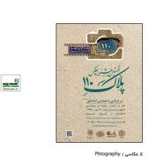 فراخوان نخستین «جشنواره مجازی عکاسی پلاک ۱۱۰»