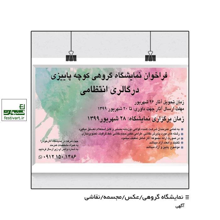 فراخوان نمایشگاه گروهی هنرهای تجسمی کوچه پاییزی
