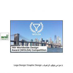 فراخوان یازدهمین رقابت بین المللی طراحی لوگو WOLDA ۲۰۲۰