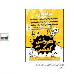 فراخوان اولین مسابقه طراحی و نویسندگی کمیک «هورخش کمیکس»