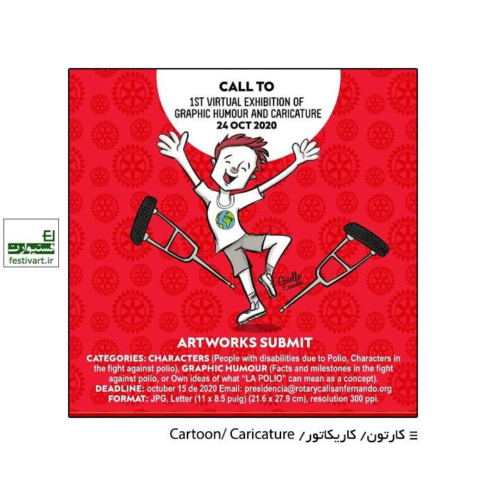 فراخوان اولین نمایشگاه بین المللی کارتون و کاریکاتور End Polio Draw ۲۰۲۰