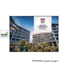 فراخوان بورسیه تحصیلی دانشگاه Nanyang سنگاپور ۲۰۲۰
