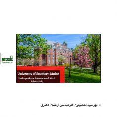 فراخوان بورسیه تحصیلی دانشگاه Southern Maine ۲۰۲۰