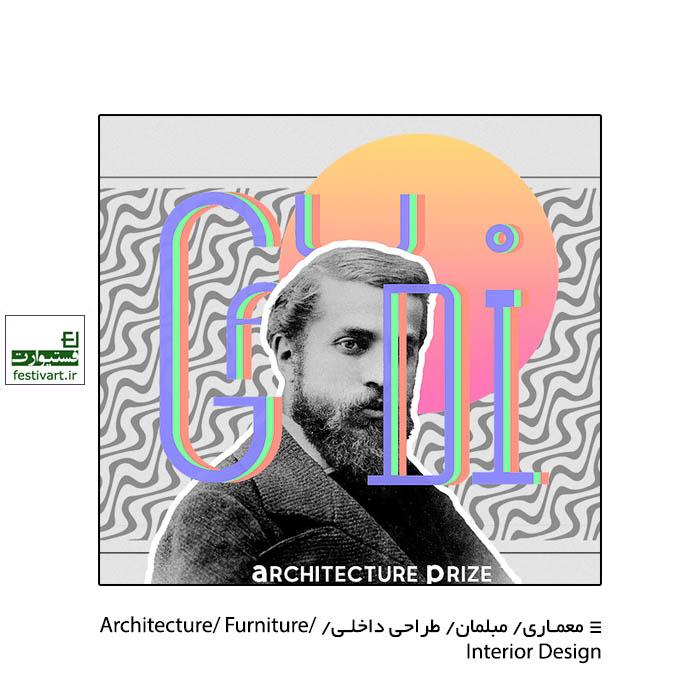 فراخوان بین المللی جایزه دانشجویی معماری Gaudi ۲۰۲۰