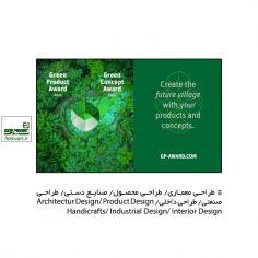 فراخوان بین المللی جایزه طراحی محصول سبز Green Product Award ۲۰۲۱