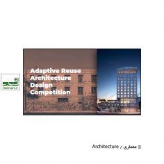 فراخوان بین المللی رقابت معماری استفاده مجدد تطبیقی Adaptive Reuse ۲۰۲۰