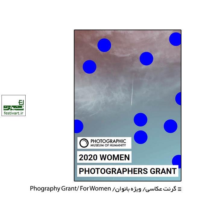 فراخوان بین المللی گرنت عکاسی phmuseum ۲۰۲۰
