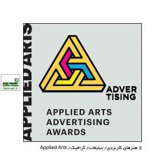 فراخوان جایزه دانشجویی هنرهای کاربردی Applied Arts ۲۰۲۰