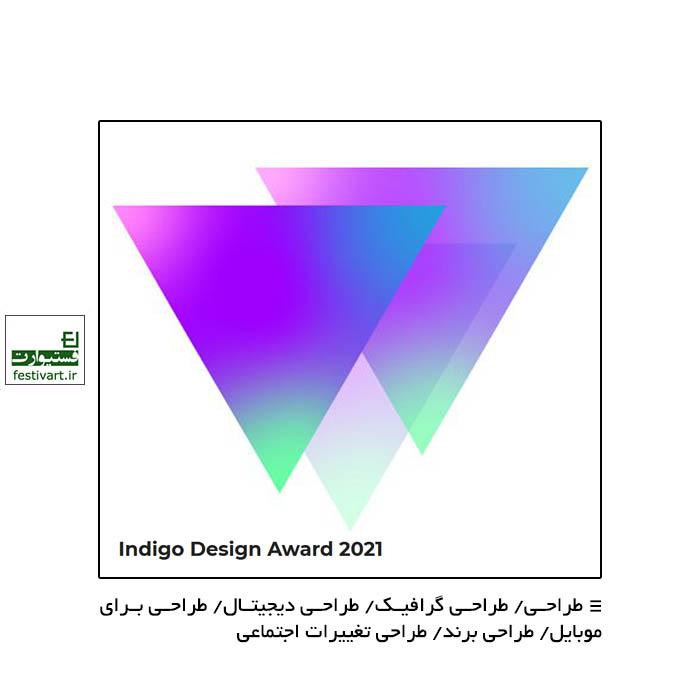 فراخوان جوایز بین المللی طراحی Indigo ۲۰۲۱