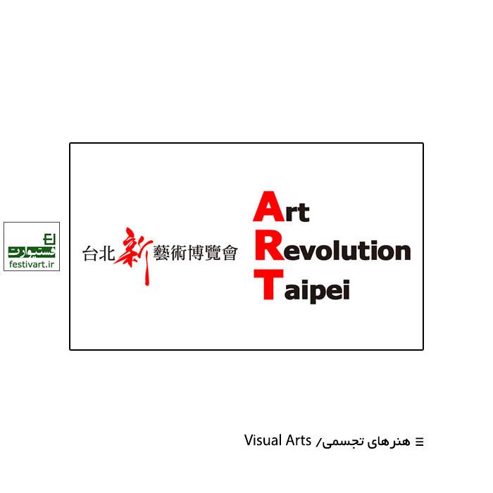 فراخوان رقابت بین المللی جایزه هنرمندان (I.A.G.P.C.) ۲۰۲۰