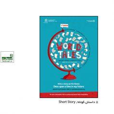 فراخوان رقابت بین المللی داستان کوتاه World Tales ۲۰۲۰