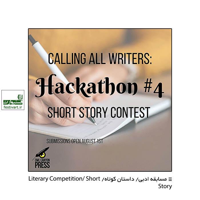 فراخوان رقابت بین المللی داستان کوتاه Hackathon ۲۰۲۰