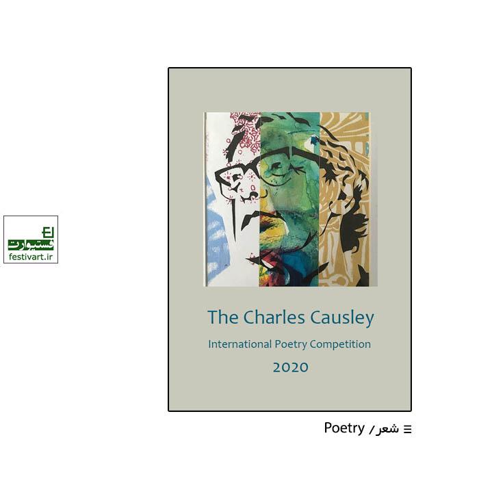 فراخوان رقابت بین المللی شعر charles-causley ۲۰۲۰