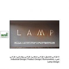 فراخوان رقابت بین المللی طراحی روشناییL A M P ۲۰۲۰