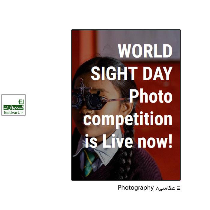 فراخوان رقابت بین المللی عکاسی روز جهانی بینایی IAPB ۲۰۲۰