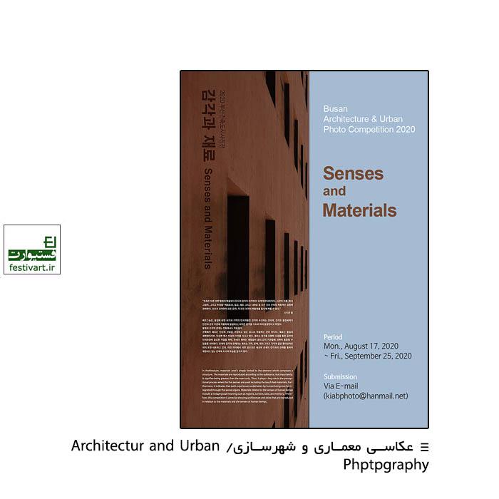 فراخوان رقابت بین المللی عکاسی شهر و معماری KIABusan ۲۰۲۰