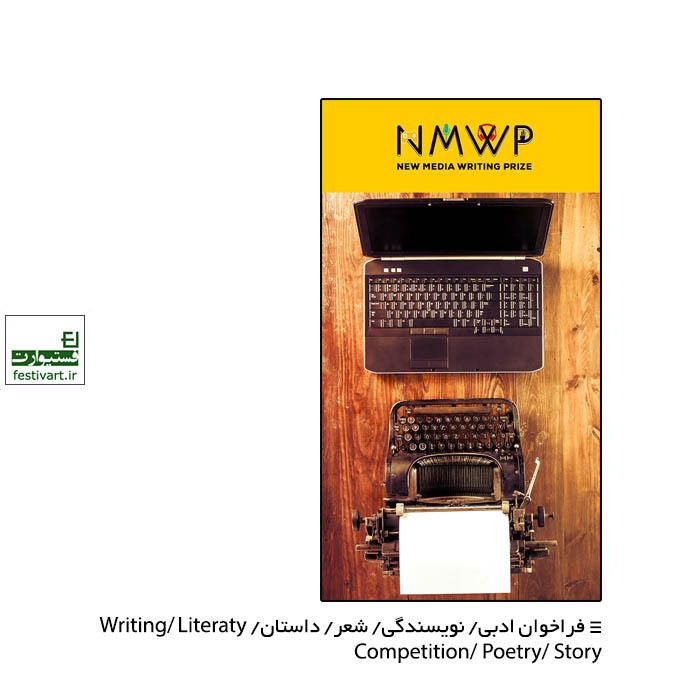 فراخوان رقابت بین المللی نویسندگی رسانه های نوین NMWP ۲۰۲۰