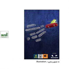 فراخوان رقابت تصویرسازی Biblioteca Insular de Gran Canaria ۲۰۲۰