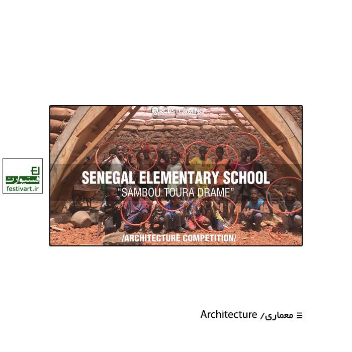فراخوان رقابت معماری مدرسه ابتدایی Sambou Toura Drame سنگاپور ۲۰۲۰