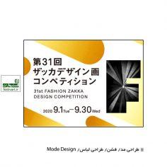فراخوان سی و یکمین رقابت بین المللی طراحی مد ZAKKA ۲۰۲۰