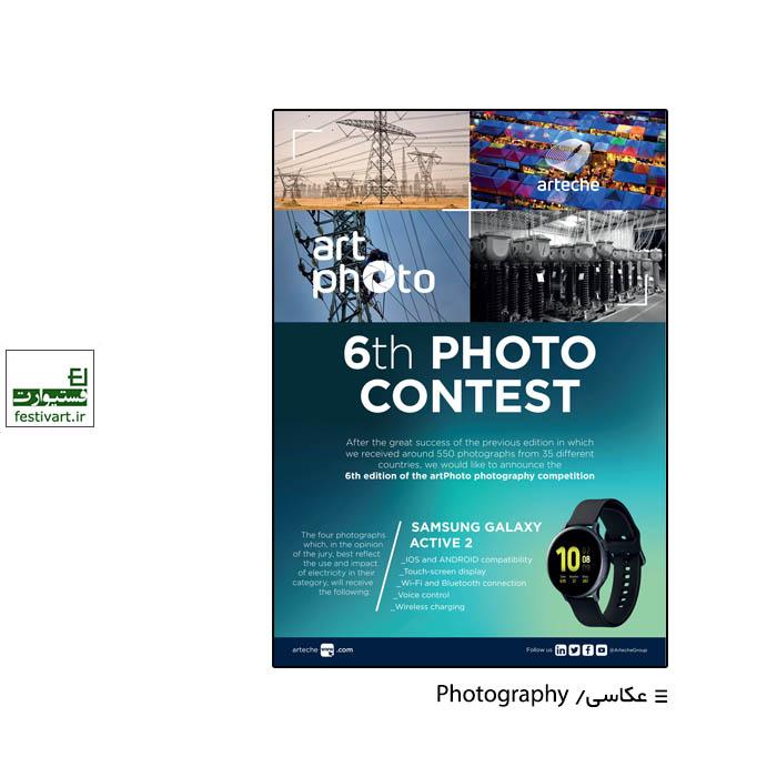 فراخوان ششمین رقابت بین المللی عکاسی artPhoto ۲۰۲۰