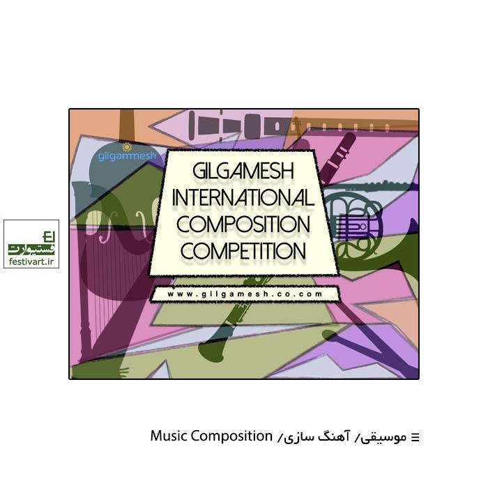 فراخوان رقابت بین المللی آهنگسازی Gilgamesh ۲۰۲۰