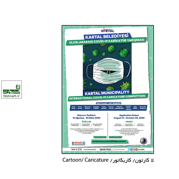 فراخوان رقابت بین المللی کارتون Kartal ترکیه ۲۰۲۰