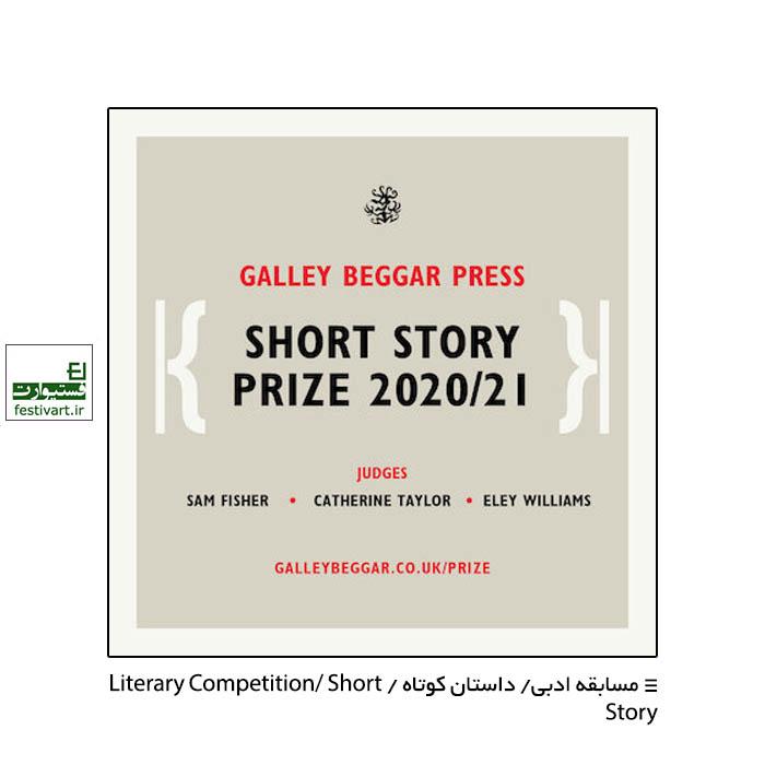 فراخوان رقابت داستان کوتاه Galley Beggar Press ۲۰۲۱