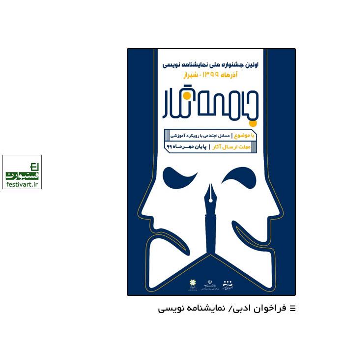 فراخوان نخستین جشنواره ملی نمایشنامهنویسی جامعهنگار