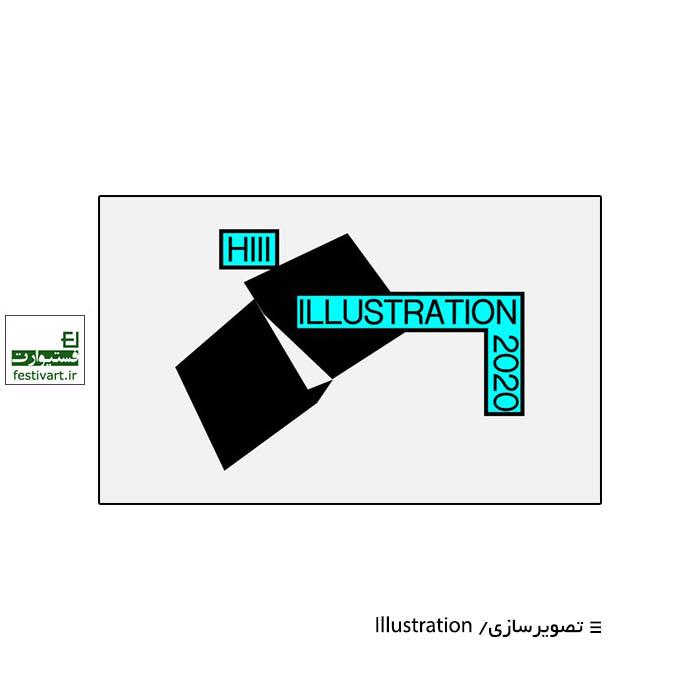 فراخوان هشتمین رقابت بین المللی تصویرسازی Hiii ۲۰۲۰